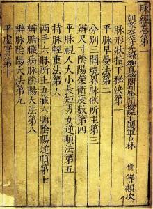 manuscrit chinois
